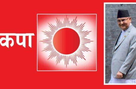 शिवसताक्षीका दुईजना जिल्ला सदस्यको आपत्ति : सोध्नै नसोधी माधव नेपाल गुटमा कसरी राखियो ?