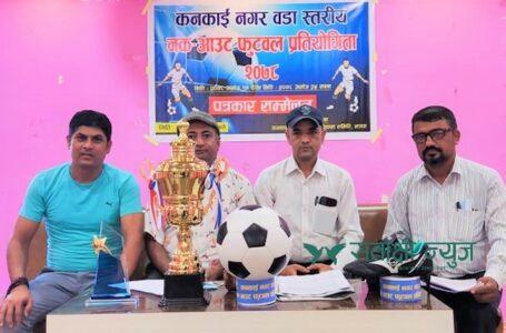 कन्काई नगर खेलकुद विकास समितिको सक्रियता : असोज १६ देखि वडा स्तरीय नक आउट फुटबल